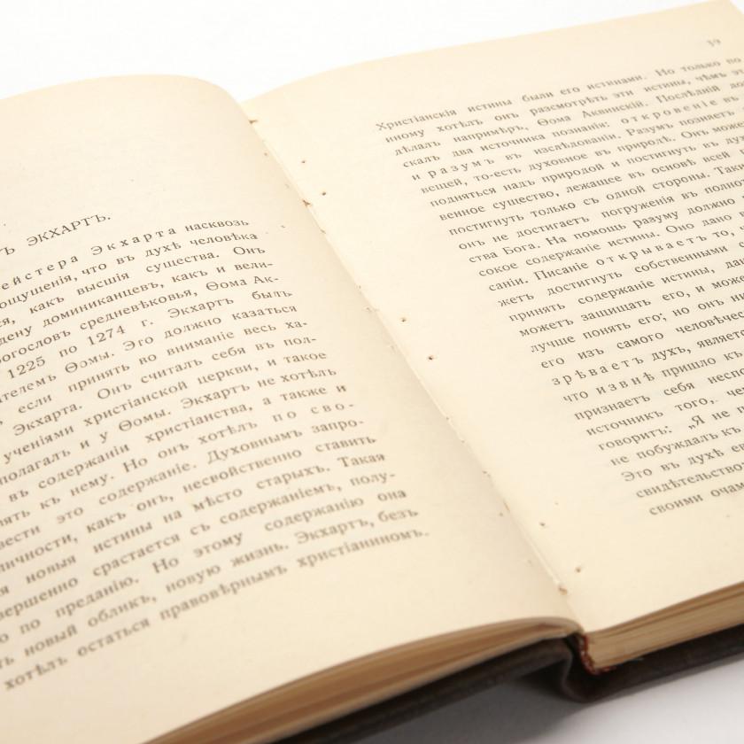 """Book """"Мистика на заре духовной жизни нового времени и ее отношение к современным мировоззрениям"""""""