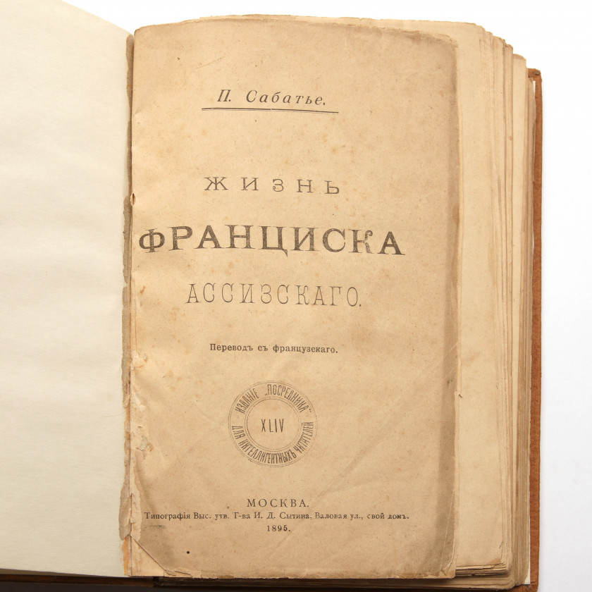 "Book ""Жизнь Франциска Ассизского"""