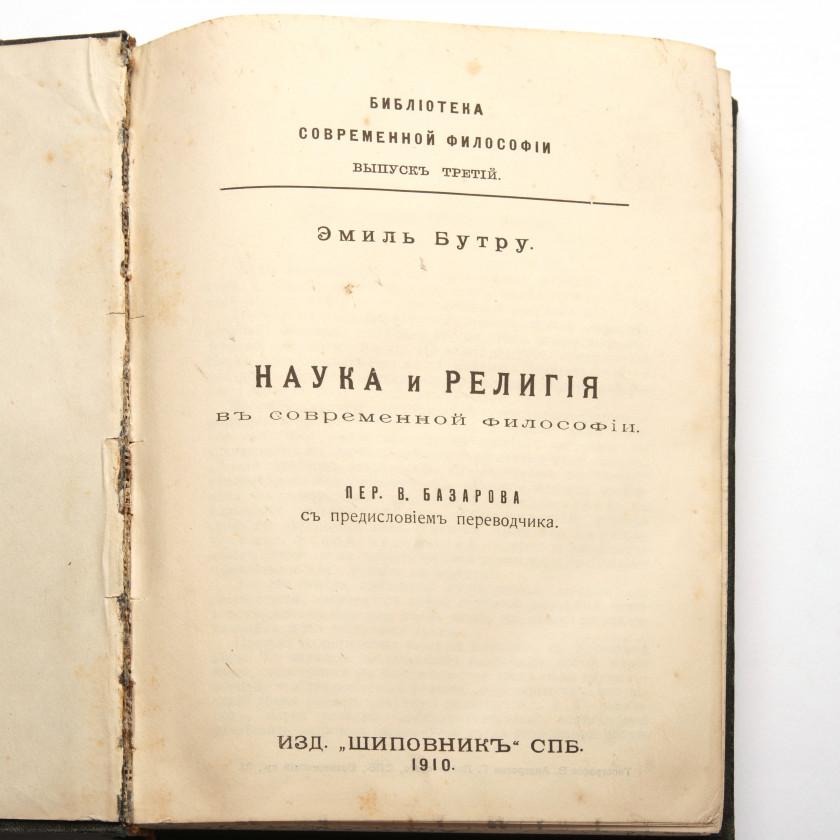 """Book """"Наука и религия в современной философии"""""""