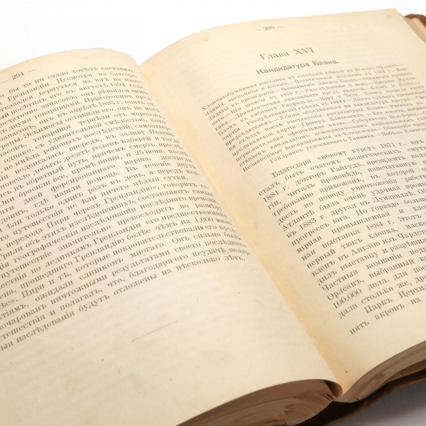 """Book """"История Соединенных Штатов"""""""