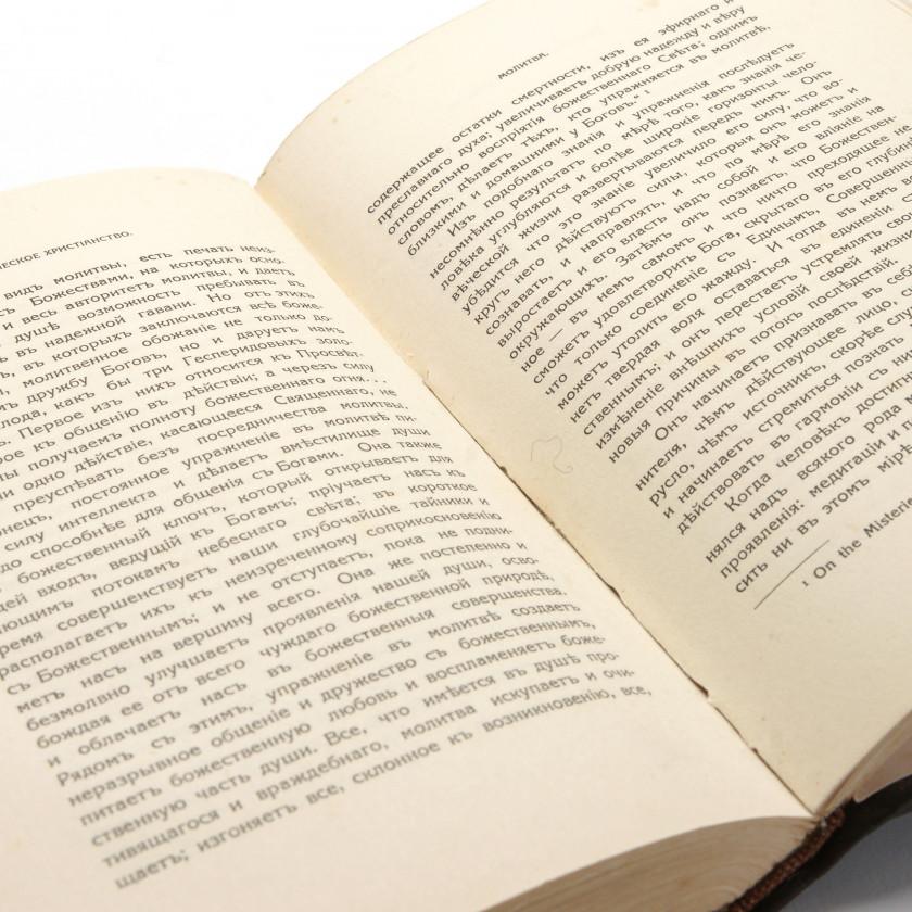 """Grāmata """"Эзотерическое христианство или малые мистерии"""""""