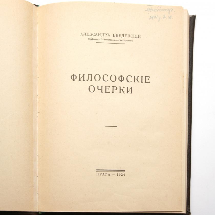 """Книга """"Философские очерки"""""""