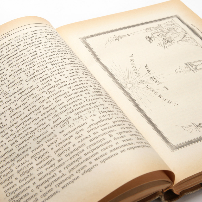"""Book """"Русская Книга девятнадцатого века"""" part II"""