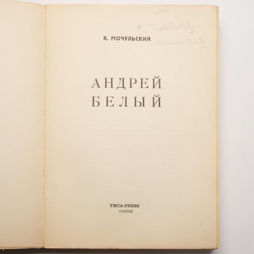 "Книга ""Андрей Белый"""
