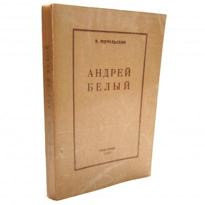 "Book ""Андрей Белый"""