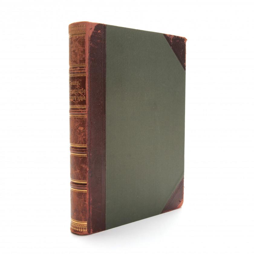 """Книга """"Происхождение животного мира"""""""