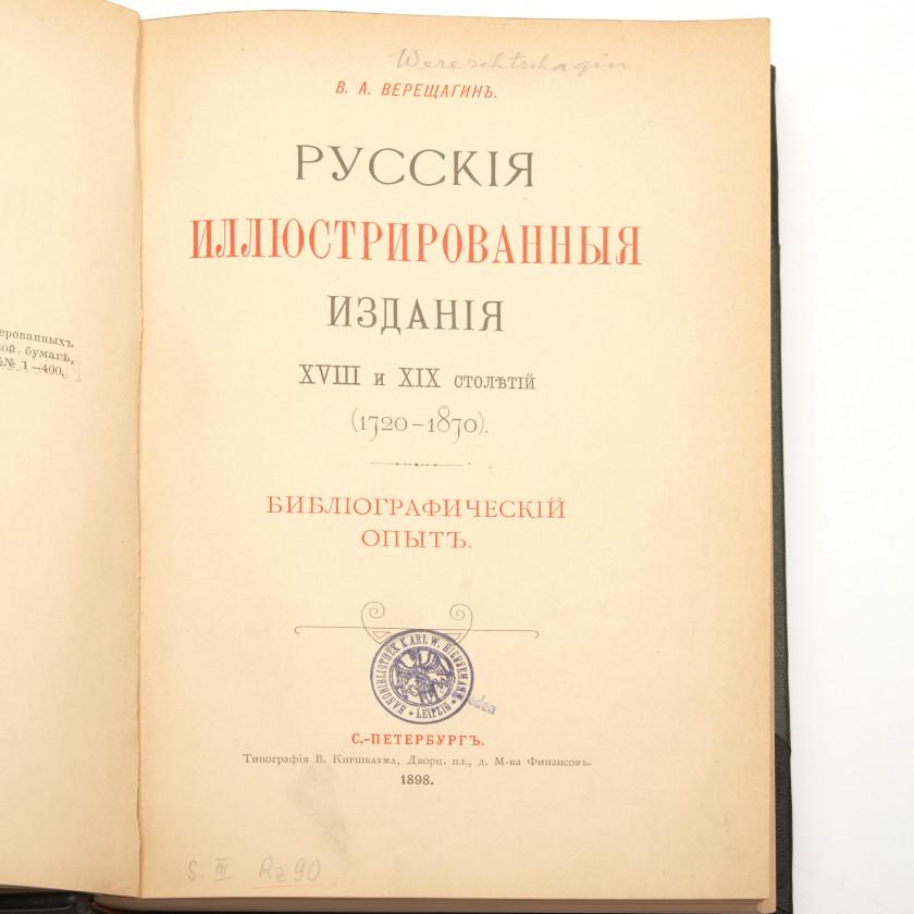 """Book """"Русские иллюстрированные издания XVIII и XIX столетий (1720 - 1870)"""""""