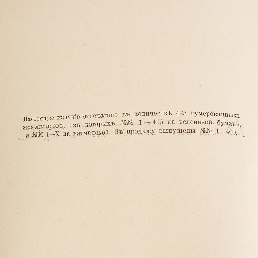 """Grāmata """"Русские иллюстрированные издания XVIII и XIX столетий (1720 - 1870)"""""""