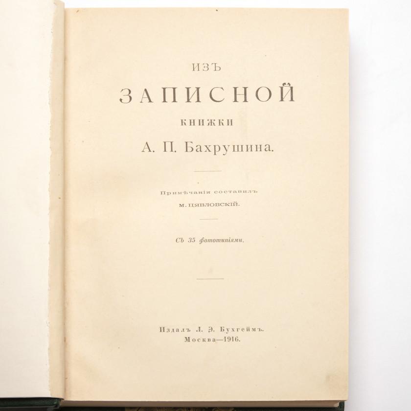"""Book """"Из Записной книжки А.П.Бахрушина, Кто что собирает"""""""