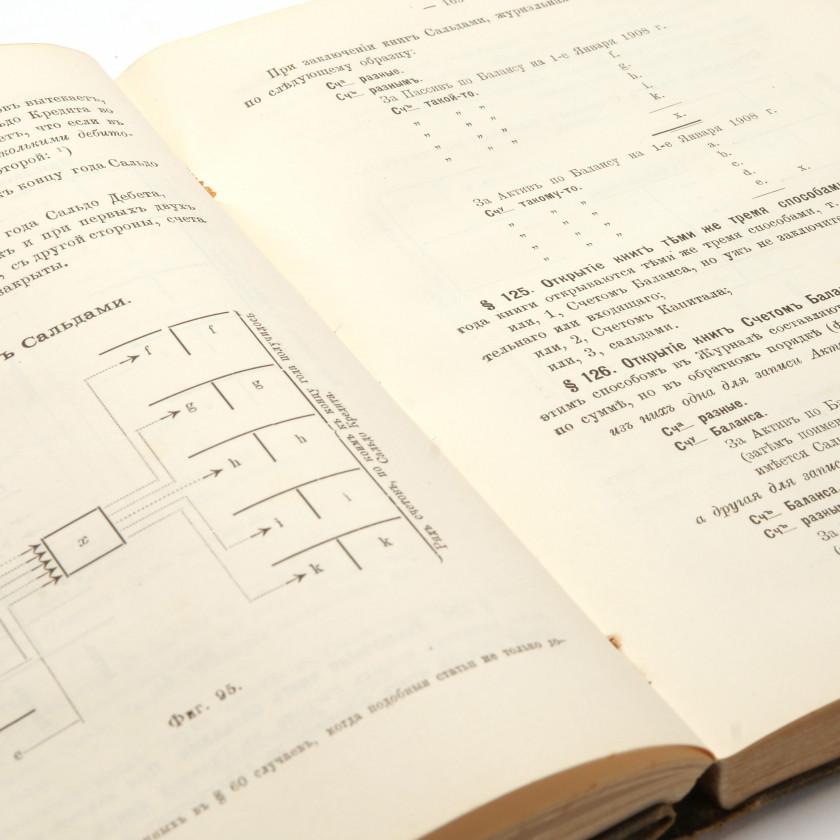 """Book """"Учебник счетоводства для торговых школ"""""""