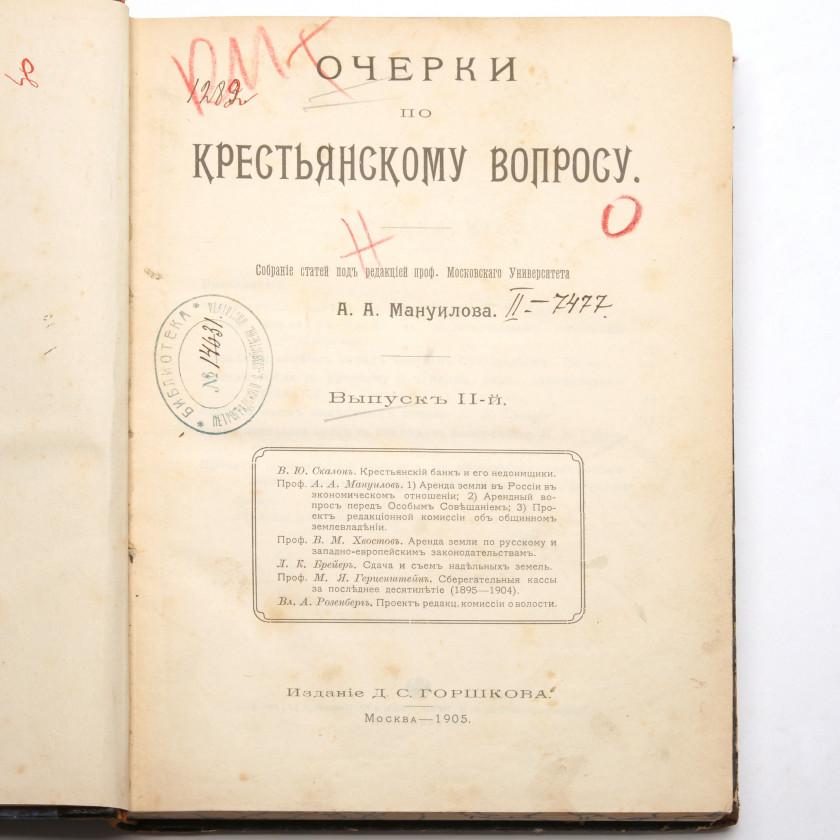 """Книга """"Очерки по крестьянскому вопросу"""""""