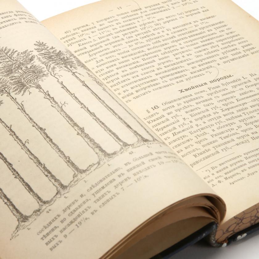 """Grāmata """"Курс лесоводства для лесных школ и для лесовладельцев и управляющих имениями, с 25-ю рисунками"""""""
